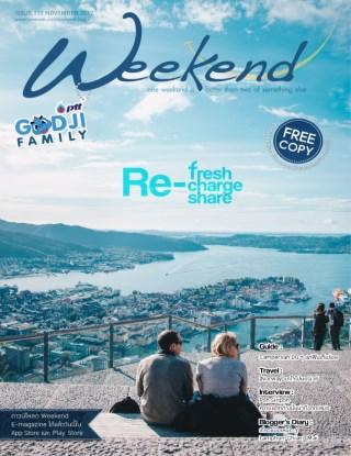 Weekend-หน้าปก-ookbee