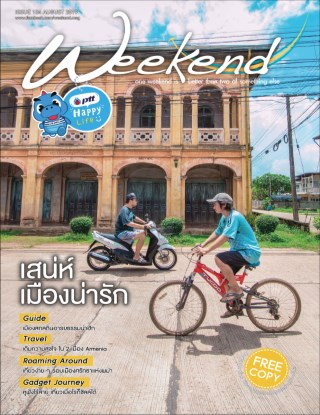 หน้าปก-weekend-issue-134-ookbee