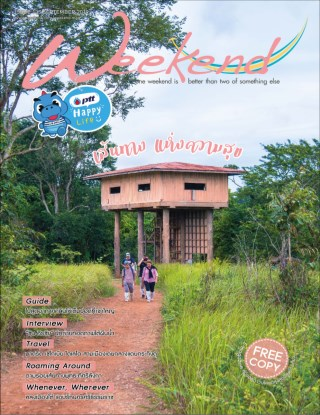 หน้าปก-weekend-issue-135-ookbee