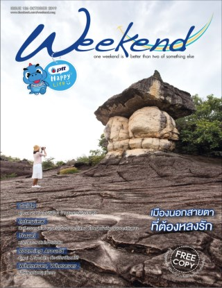 หน้าปก-weekend-issue-136-ookbee