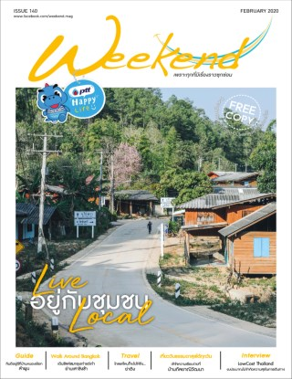 หน้าปก-weekend-issue-140-ookbee