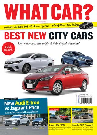 หน้าปก-what-car-december-2019-ookbee