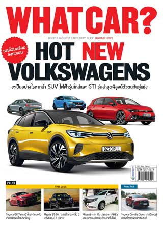 หน้าปก-what-car-january-2021-ookbee