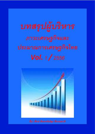 หน้าปก-บทสรุปผู้บริหารภาวะเศรษฐกิจ-และประมาณการเศรษฐกิจไทย-ookbee