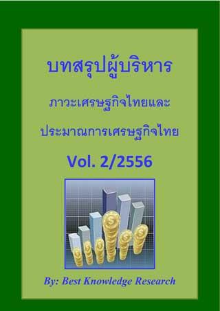บทสรุปผู้บริหารภาวะเศรษฐกิจ-และประมาณการเศรษฐกิจไทย-vol-22556-หน้าปก-ookbee