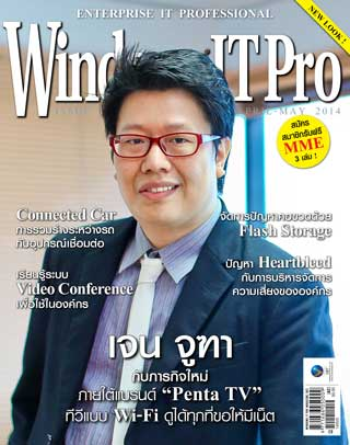 หน้าปก-windows-it-pro-may-2014-ookbee