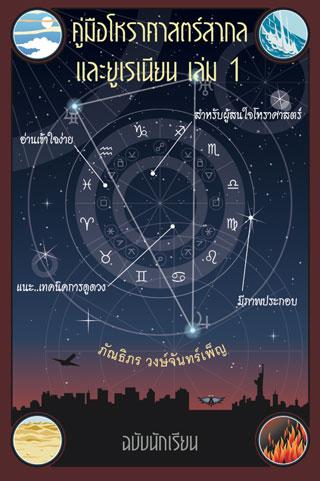 หน้าปก-คู่มือโหราศาสตร์สากลและยูเรเนียน-เล่ม-1-ookbee