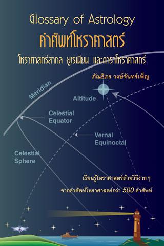 คำศัพท์โหราศาสตร์-หน้าปก-ookbee
