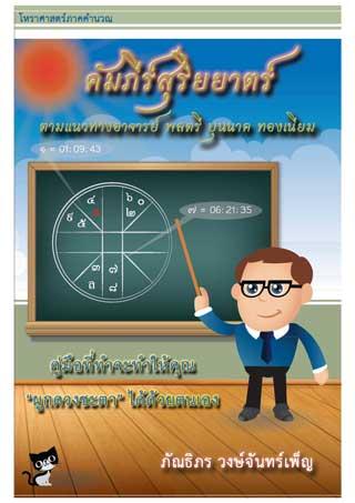 คัมภีร์สุริยยาตร์-ตามแนวทางอาจารย์-พลตรี-บุนนาค-ทองเนียม-หน้าปก-ookbee