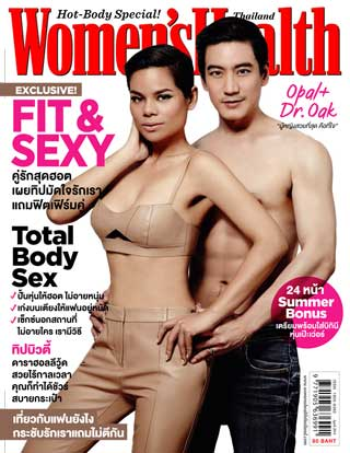 womens-health-april-2014-หน้าปก-ookbee