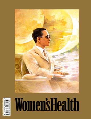 Women's-Health-หน้าปก-ookbee