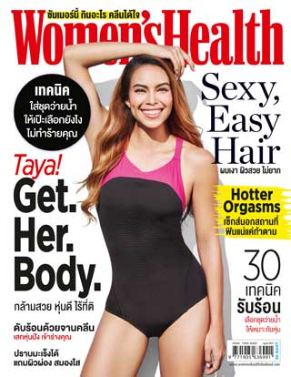 หน้าปก-womens-health-april-2017-ookbee
