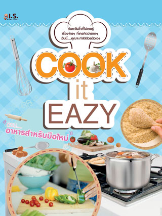 หน้าปก-cook-it-eazy-ookbee