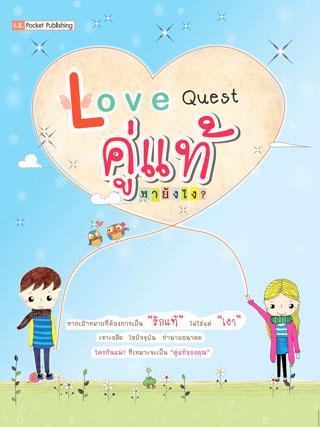 หน้าปก-love-quest-ookbee