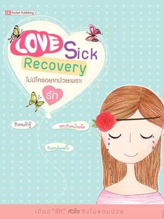 หน้าปก-love-sick-ookbee