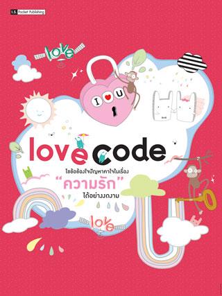 หน้าปก-love-code-ookbee