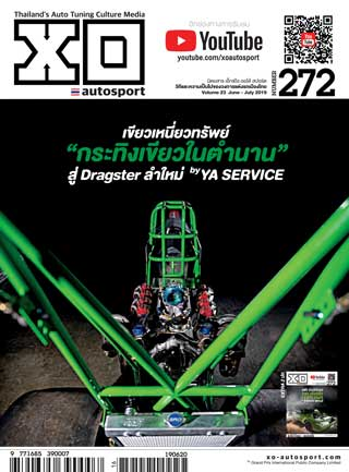 xo-autosport-june-july-2019-หน้าปก-ookbee