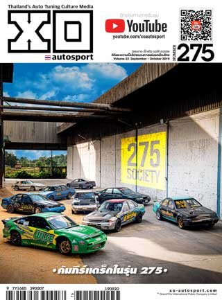xo-autosport-september-october-2019-หน้าปก-ookbee