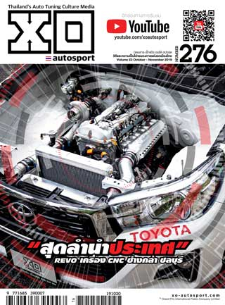 หน้าปก-xo-autosport-october-november-2019-ookbee
