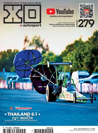หน้าปก-xo-autosport-january-february-2020-ookbee