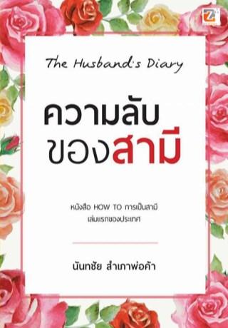 หน้าปก-husbands-diary-ความลับของสามี-ookbee