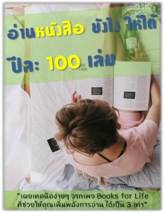 หน้าปก-อ่านหนังสือยังไง-ให้ได้ปีละ-100-เล่ม-ookbee