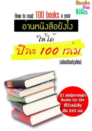 หน้าปก-อ่านหนังสือยังไง-ให้ได้ปีละ-100-เล่ม-ฉบับปรับปรุง-ookbee