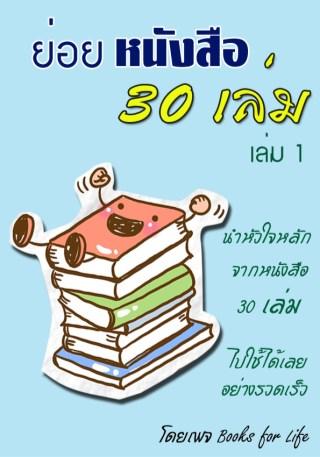 หน้าปก-ย่อยหนังสือ-30-เล่ม-เล่ม-1-ookbee