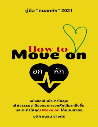 how-to-move-on-คู่มือ-คนอกหัก-2021-หน้าปก-ookbee