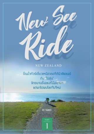 หน้าปก-new-see-ride-new-zealand-ookbee