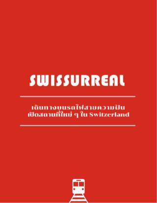 หน้าปก-swissureal-เที่ยวสวิส-ชีวิตเซอร์เรียล-ookbee