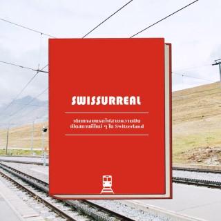 หน้าปก-swissureal-เที่ยวรถไฟสวิส-ชีวิตเหมือนฝัน-ookbee