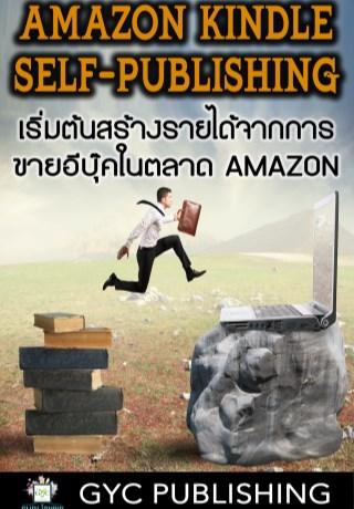 amazon-kindle-self-publishing-เริ่มต้นสร้างรายได้จากการขายอีบุ๊คในตลาด-amazon-หน้าปก-ookbee