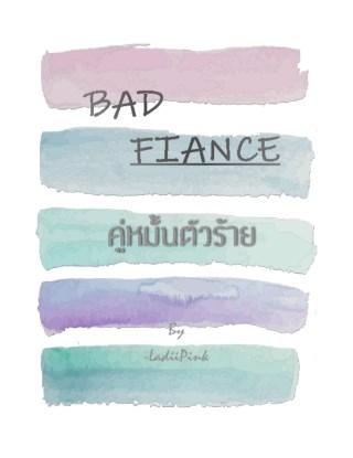 หน้าปก-bad-fiance-คู่หมั้นตัวร้าย-ookbee