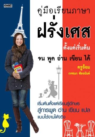 คู่มือเรียนภาษาฝรั่งเศสตั้งแต่เริ่มต้น จนพูด อ่าน เขียนได้-หน้าปก-อุ๊คบี