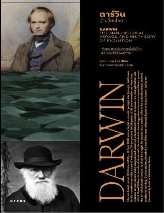 หน้าปก-ดาร์วิน-ผู้เปลี่ยนโลก-darwin-the-man-his-great-voyage-and-his-theory-of-evolution-ookbee