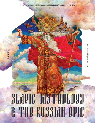 หน้าปก-ตำนานเทพเจ้าสลาฟและมหากาพย์วีรชนแห่งรัสเซีย-slavic-mythology-and-the-russian-epic-ookbee