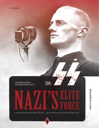 หน้าปก-กองกำลังเอสเอส-หน่วยพิฆาตแห่งนาซี-the-ss-nazis-elite-force-ookbee