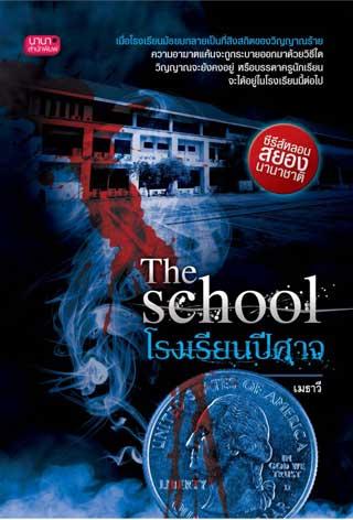 หน้าปก-the-school-โรงเรียนปีศาจ-ookbee