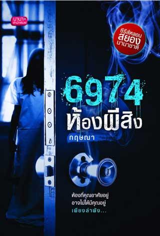 หน้าปก-6974-ห้องผีสิง-ookbee