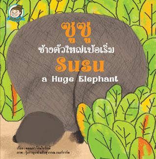 หน้าปก-ซูซู-ช้างตัวใหญ่-ookbee
