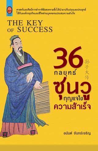 หน้าปก-36กลยุทธ์ซุนวูกุญแจไขความสำเร็จ-ookbee