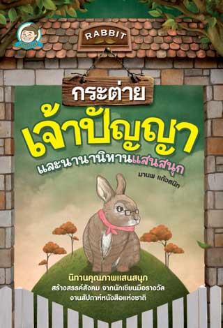 หน้าปก-กระต่ายเจ้าปัญญา-ookbee