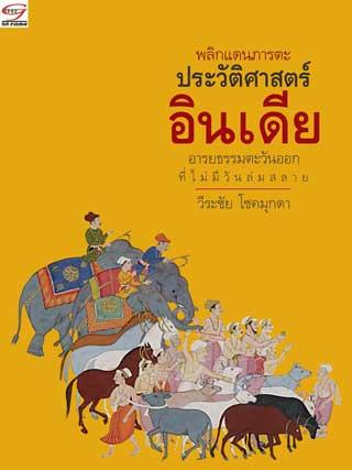 หน้าปก-ประวัติศาสตร์อินเดีย-ookbee