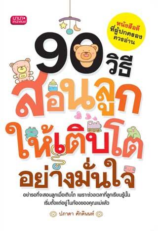 หน้าปก-90-วิธีสอนลูกให้เติบโตอย่างมั่นใจ-ookbee