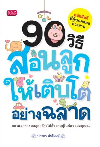 หน้าปก-90-วิธีสอนลูกให้เติบโตอย่างฉลาด-ookbee