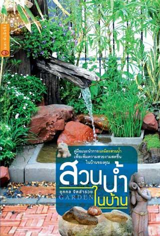 หน้าปก-สวนน้ำในบ้าน-ookbee