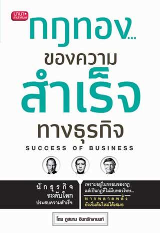 กฎทอง...ของความสำเร็จทางธุรกิจ-หน้าปก-ookbee
