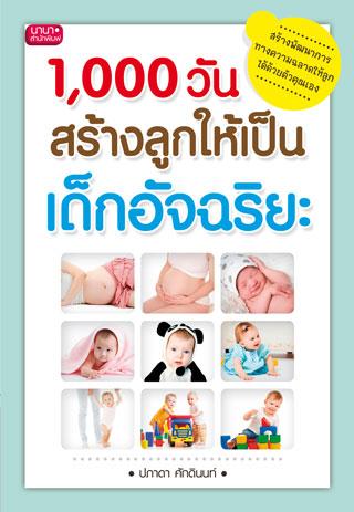 1000-วันสร้างลูกให้เป็นเด็กอัจฉริยะ-หน้าปก-ookbee
