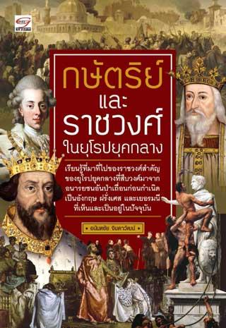 หน้าปก-กษัตริย์และราชวงศ์ในยุโรปยุคกลาง-ookbee
